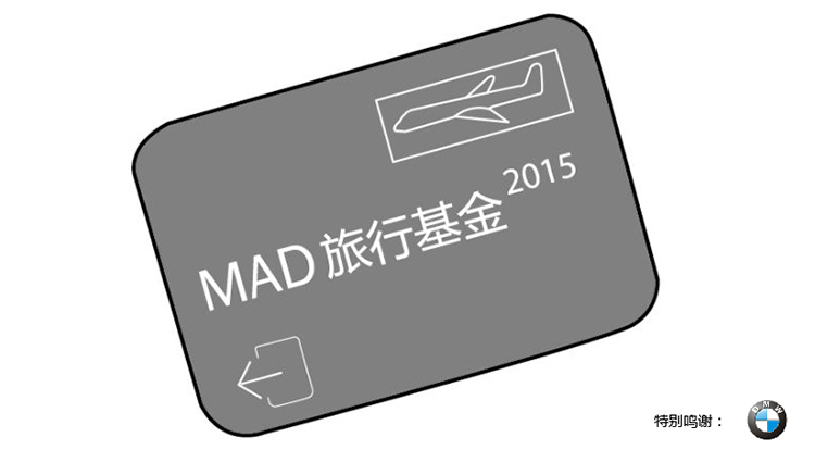 the 7th MAD Travel Fellowship logo