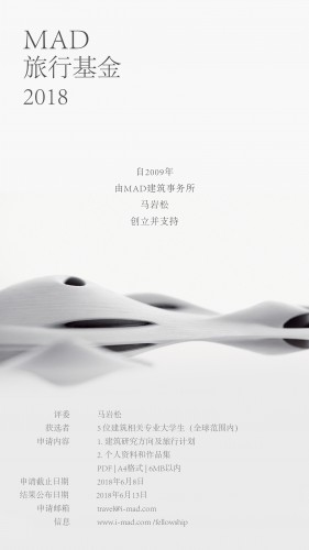 2018 MAD Travel Fellowship poster CN